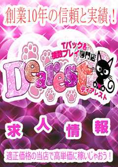 Dearest(ディアレスト)別府・由布・玖珠・日田店|ディア猫ちゃん大募集♪