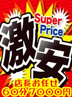 激安人妻¥8000|激安コース☆7000円