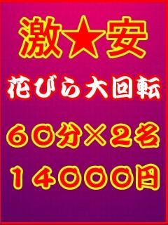 激安人妻¥8000|激安☆花びら大回転☆