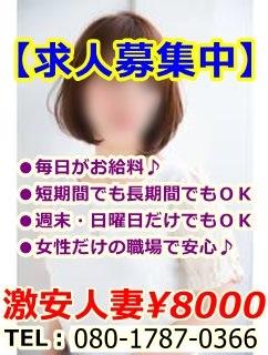 激安人妻¥8000|【求人】安心☆女性店長