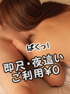 激安人妻¥8000|【無料】即尺☆夜這い