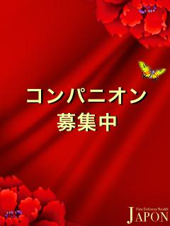 JaPON|コンパニオン随時募集中