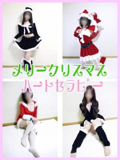 癒し系 ハートセラピー ☆サンタコスプレ☆