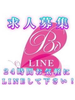 プリズム|LINE求人コーナー♡