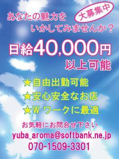 高級アロマ癒庭~yuba~|セラピスト大募集!