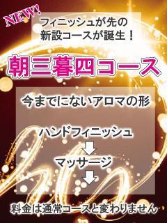 高級アロマ癒庭~yuba~|解禁!新設コース!!