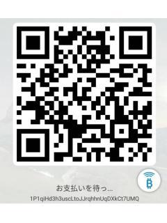 高級アロマ癒庭~yuba~|ビットコイン決済画面